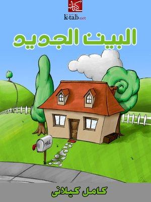 cover image of الأمير الحادي والخمسون