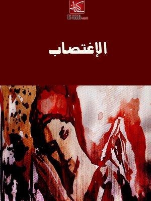 cover image of الاغتصاب