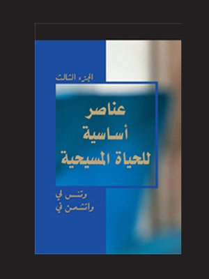 cover image of عناصر أساسية للحياة المسيحية - الجزء الثالث