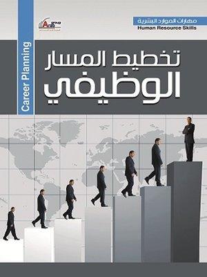 cover image of تخطيط المسار الوظيفي