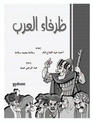 cover image of ظرفاء العرب