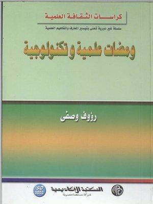 cover image of ومضات علمية و تكنولوجية