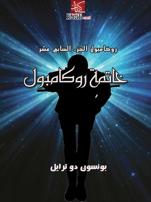 cover image of خاتمة روكامبول