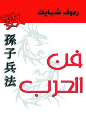 cover image of فن الحرب