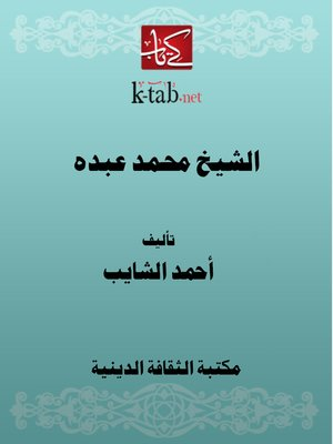 cover image of الشيخ محمد عبده