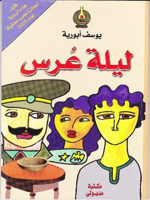 cover image of ليـلة عُـرس