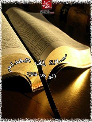 cover image of رسالة إلى الخدام