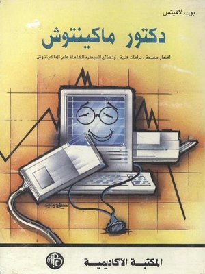 cover image of دكتور ماكينتوش