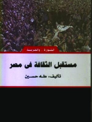 cover image of مستقبل الثقافة في مصر