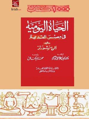 cover image of الحياة اليومية في مصر القديمة