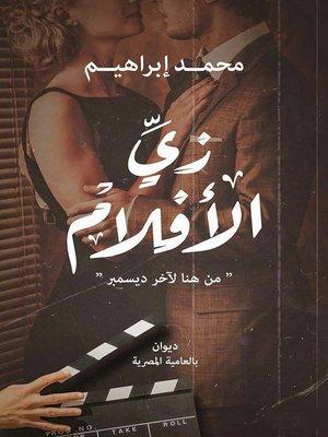 cover image of زي الافلام