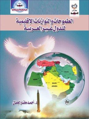 cover image of الطموحات والتوازنات الإقليمية للدول غير العربية