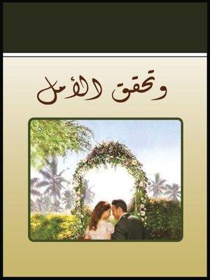cover image of وتحقق الأمل