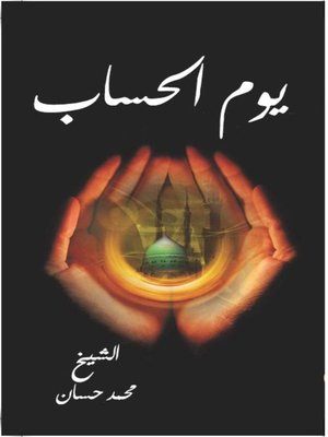 cover image of يوم الحساب