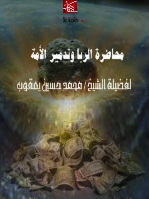 cover image of الربا وتدمير الأمة