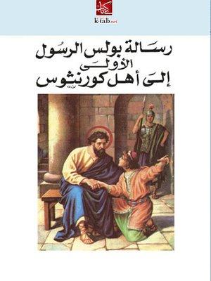 cover image of رسالة بولس الرسول الأولى إلي أهل كورنثوس