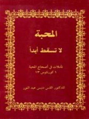 cover image of المحبة لا تسقط ابدا