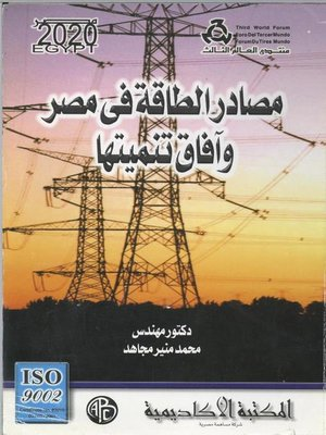 cover image of مصادر الطاقة في مصر و آفاق تنميتها