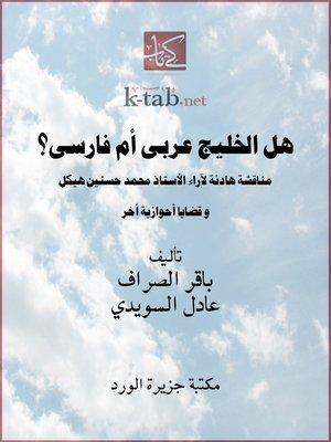 cover image of هل الخليج