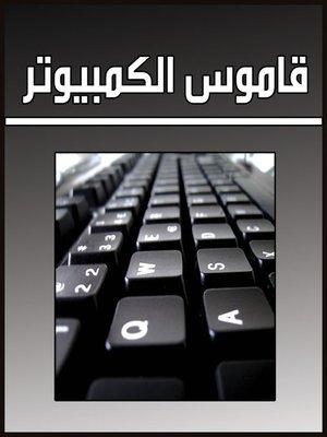 cover image of قاموس الكمبيوتر