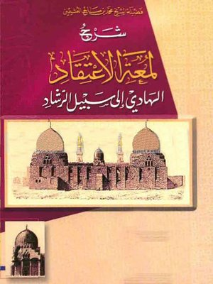 cover image of شرح لمعة الاعتقاد الهادى إلى سبيل الرشاد