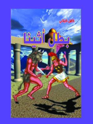 cover image of بطل أتينا