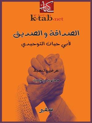 cover image of الصداقة و الصديق