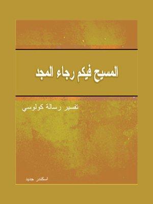 cover image of المسيح فيكم رجاء المجد