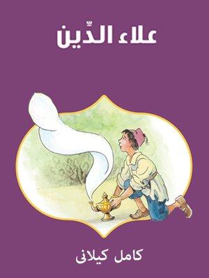 cover image of علاء الدين