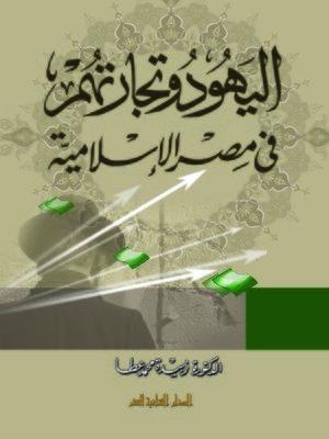 cover image of اليهود وتجارتهم فى مصر الإسلامية