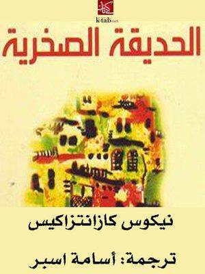 cover image of الحديقة الصخرية