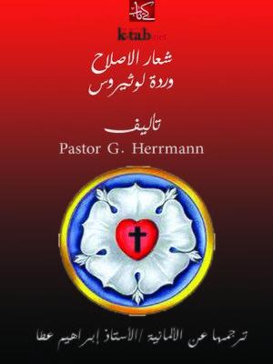 cover image of شعار الاصلاح
