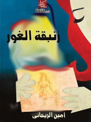 cover image of زنبقة الغور