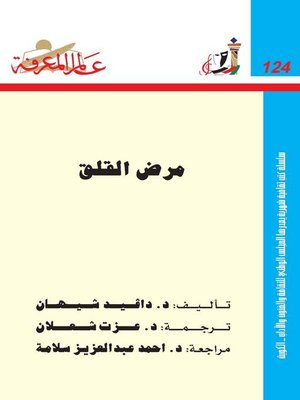 cover image of مرض القلق