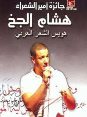 cover image of هويس الشعر العربي