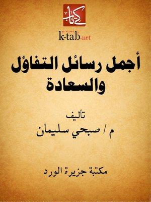 cover image of أجمل رسائل التفاؤل والسعادة