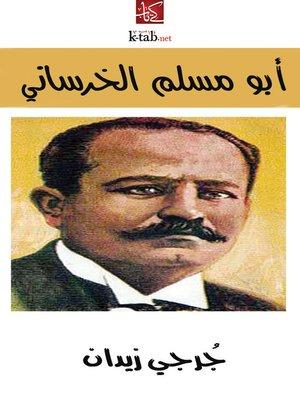 cover image of أبو مسلم الخرساني