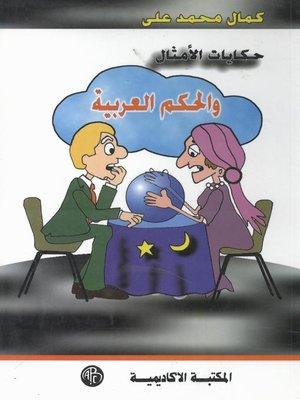 cover image of حكايات الأمثال و الحكم العربية