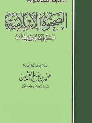 cover image of الصحوة الإسلامية .. ضوابط وتوجيهات