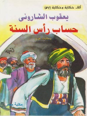 cover image of حساب رأس السنة