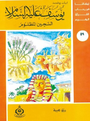 cover image of (59)يوسف عليه السلام السجين المظلوم