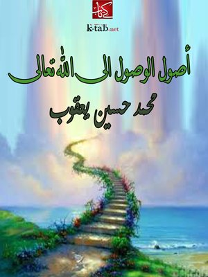 cover image of أصل الوصول إلي الله تعالي