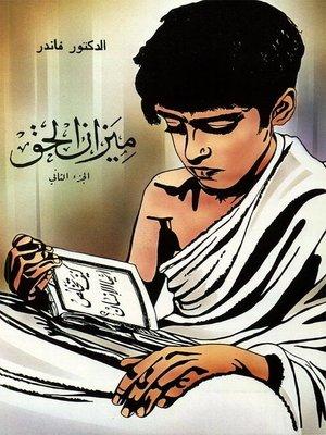 cover image of ميزان الحق - الجزء الثاني
