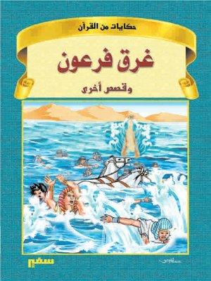 cover image of حكايات من القرآن - غرق فرعون