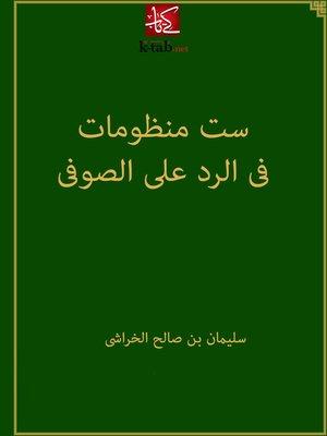 cover image of ست منظومات فى الرد على الصوفى يوسف النبهانى