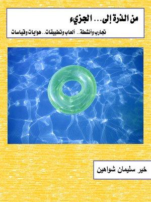 cover image of من الذرة إلى الجزيء