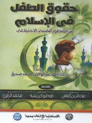 cover image of حقوق الطفل في الإسلام من المنظور النفسي الإجتماعي