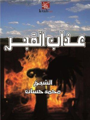 cover image of عذاب القبر