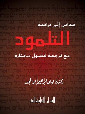 cover image of مدخل الى دراسة التلمود