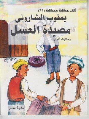 cover image of مصيدة العسل